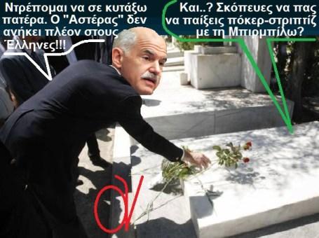 ΠΑΠΑΝΔΡΕΟΥ -ΑΣΤΕΡΑΣ -ΠΟΚΕΡ