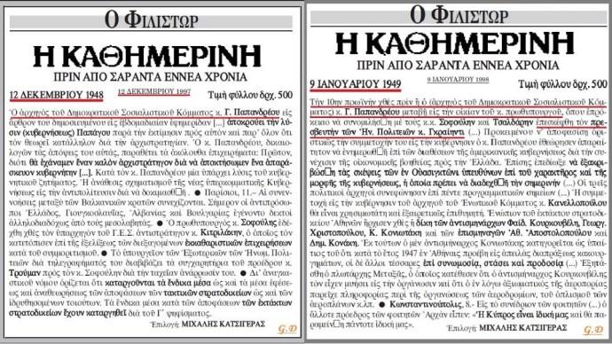 ΠΑΠΑΝΔΡΕΟΥ ΓΕΩΡΓΙΟΣ -ΠΑΠΠΟΥΣ -1948-1949