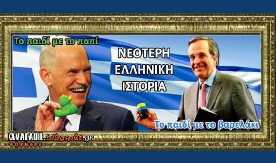 ΠΑΠΑΝΔΡΕΟΥ ΠΑΠΑΚΙ -ΣΑΜΑΡΑΣ ΒΑΡΕΛΑΚΙ
