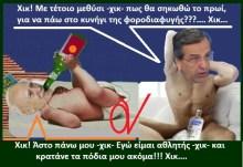 Οι αδίστακτοι ληστές και προδότες, ξεσάλωσαν το διήμερο, με τα διαγγέλματα κατά της…. φοροδιαφυγής!!!…