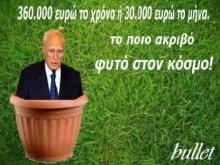 ΠΑΠΟΥΛΙΑΣ= Το ακριβότερο φυτό στον κόσμο όλο….
