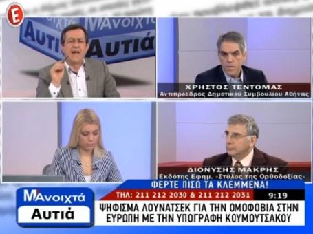 ΠΑΡΑΙΤΗΣΗ ΝΙΚΟΛΟΠΟΥΛΟΥ ΑΠΟ Ε TV