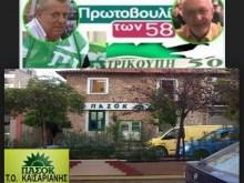 """Λείπουν από το """"εκσυγχρονιστικό κάδρο"""" του ΠΑΣΟΚ Καισαριανής ….βασικοί συντελεστές της """"νίκης"""""""