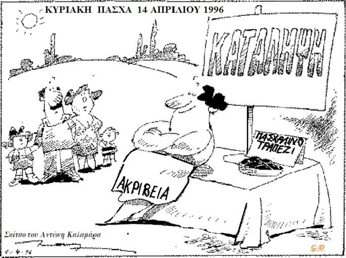 ΠΑΣΧΑΛΙΝΟ ΤΡΑΠΕΖΙ 1996 -ΑΚΡΙΒΕΙΑ
