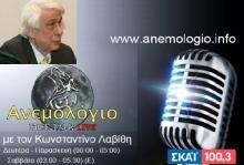 Συνταγματολόγος ΝΔ Προκόπης Παυλόπουλος: «Έχουμε συνταγματική εκτροπή» (ΚΛΙΚ στον τίτλο για το ηχητικό Youtube)
