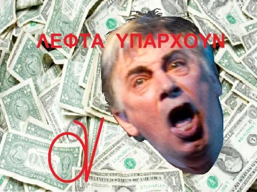 ΠΕΛΕΓΡΙΝΗΣ -ΠΡΥΤΑΝΗΣ -ΗΘΟΠΟΙΟΣ