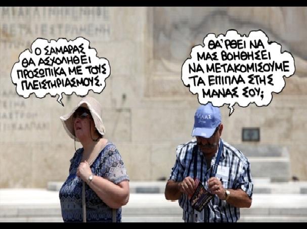 ΠΛΕΙΣΤΗΡΙΑΣΜΟΙ -ΜΕΤΑΚΟΜΙΣΗ