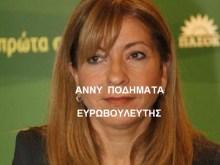 Άννυ Ποδηματά… Ευρωβουλευτής ΠΑΣΟΚ… Την ξέρετε?… Όχι?… Ούτε κι΄ εγώ!!!… Δηλώνει αντιτροϊκάνα!!!!!