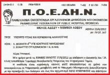 ΚΑΤΑΓΓΕΛΙΑ Σωματείου Νοσοκομείου Κιλκίς: Παράνομο ρουσφέτι τη παραμονή των εκλογών (16-6-2012)!!!
