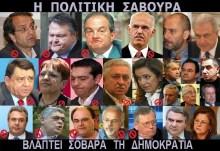 Σχεδιάζουν και χρήση στρατιωτικής βίας για την υποταγή των Ελλήνων