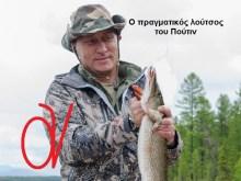 Ενώ ο Πούτιν κάλεσε τον Άδωνις να μοιραστεί μαζί του τον φανταστικό του λούτσο, στη Ρωσία και αλλού….