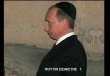 Γιατί πήγε ο Πούτιν στο Ισραήλ??? Μα φυσικά για να προσευχηθεί μαζί με ψυχοπαθείς σιωνιστές, για να κτιστεί ο 3ος ναός του …Σολομώντα!!!