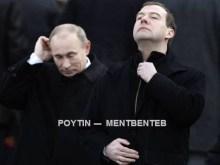 ΡΩΣΙΑ — Από τον καιροσκοπισμό σε ανίερες συμμαχίες κι΄ όπου κάτσει για την ομάδα Πούτιν – Μεντβέντεβ…