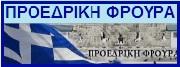 ΠΡΟΕΔΡΙΚΗ ΦΡΟΥΡΑ 1