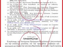 ΒΕΝΙΖΕΛΟΣ: Από γραβάτες γλυτώσαμε, αλλά η Ελληνική προεδρία της ΕΕ, κινδυνεύει από σώβρακα!!!