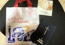 Προτεστάντες προσηλυτιστές γέμισαν την Θράκη με «ιεραποστολικά πακέτα»