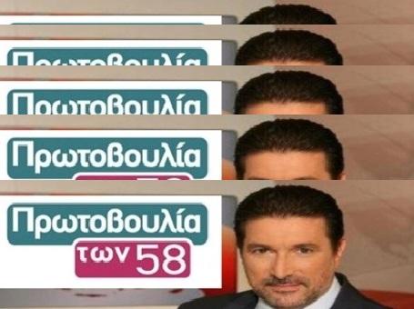 ΠΡΩΤΟΒΟΥΛΙΑ 58