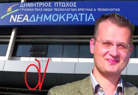 ΠΤΩΧΟΣ ΔΗΜΗΤΡΙΟΣ - ΣΥΜΒΟΥΛΟΣ ΣΑΜΑΡΑ