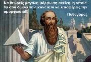 """Ο """"Πυθαγόρας Πυθαγορίδης"""" λύνει το συνδρομητικό πρόβλημα του ΣΥΡΙΖΑ…."""