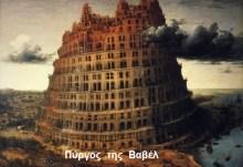 Ροκανίζουν όλοι τον χρόνο στον Πύργο της Βαβέλ, στον απόηχο των 5 παρεμβάσεων Ομπάμα, για παραμονή της Ελλάδας στο Ευρώ, μέχρι 6 Νοεμβρίου.