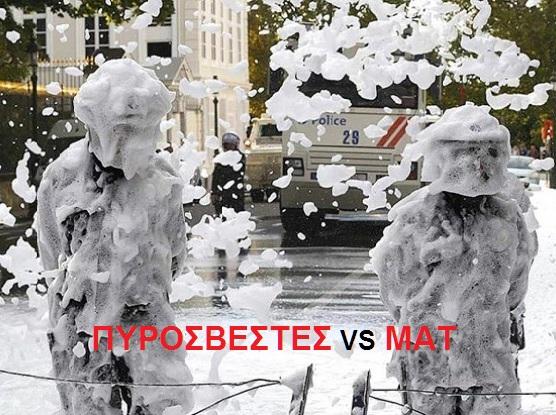 ΠΥΡΟΣΒΕΣΤΕΣ VS ΜΑΤ -στις Βρυξελλες