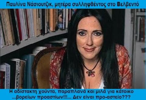 Παυλίνα Νάσιουτζικ