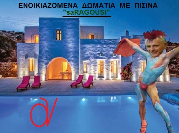 ΡΑΓΚΟΥΣΗΣ -ΕΝΟΙΚΙΑΖΟΜΕΝΑ ΜΕ ΠΙΣΙΝΑ 2