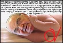 Τα ανέκδοτα της ημέρας για «το πορτρέτο του διεφθαρμένου δημοσίου υπαλλήλου» και για «το πορτρέτο του διεφθαρμένου επιθεωρητή!!!»