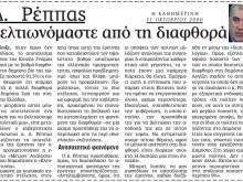 """Τα φίδια του ψευδοΠΑΣΟΚ επιβεβαίωσαν τη """"προφητεία"""" Ρέππα του 2000 – Η διαφθορά τους βελτιώνει…"""