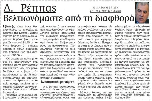 ΡΕΠΠΑΣ -ΑΡΘΡΟ 2000