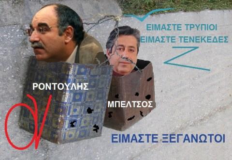 ΡΟΝΤΟΥΛΗΣ -ΜΠΕΛΤΣΟΣ -ΑΝ ΕΛΛΗΝΕΣ -ΤΕΝΕΚΕΔΕΣ