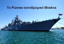 Το καταδρομικό Moskva με 16 πυρηνικές κεφαλές έξω από την Λήμνο μαζί με ένα αρματαγωγό.
