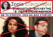 Η κάλπικη ομιλία της Σοφίας Σακοράφα στην Κεντρική Επιτροπή του νεοταξίτικου φιλοσιωνιστικού ΣΥΡΙΖΑ.