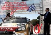 Ο Γκαγκάς Σαμαράς, προσπαθεί να μας πείσει, ότι είναι περισσότερο Γκαγκάς από τον Παπανδρέου!!!…