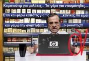 Ο Μπενάκης κατάντησε πλασιέ Αφρικάνικων τσιγάρων και Κινέζικων κομπιούτερς, γιατί δεν έχει τίποτα, για να ξεγελάσει τη λαϊκή οργή!…