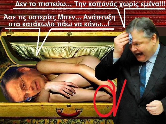 ΣΑΜΑΡΑΣ -ΒΕΝΙΖΕΛΟΣ -ΚΑΤΑΚΟΛΟ