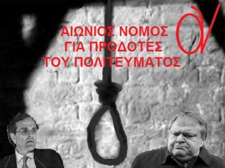 ΣΑΜΑΡΑΣ -ΒΕΝΙΖΕΛΟΣ -ΚΡΕΜΑΛΑ 2