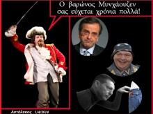 Ο βαρώνος Μυνχάουζεν και τα τσουτσέκια του, σας εύχονται χρόνια πολλά….