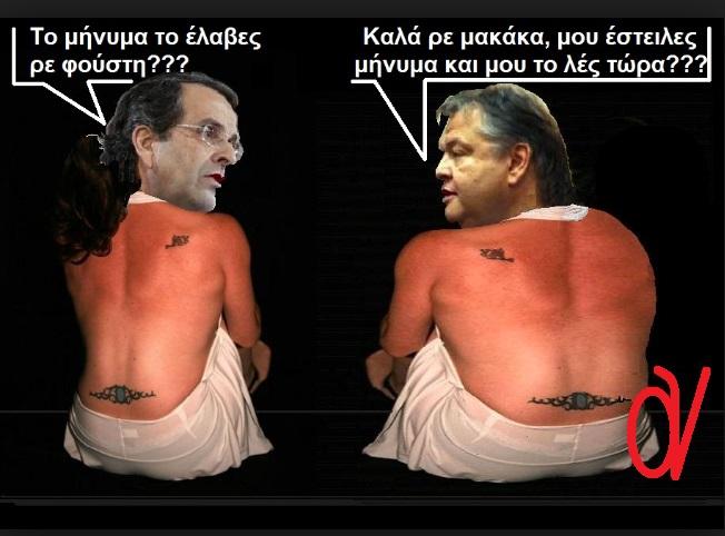 ΣΑΜΑΡΑΣ -ΒΕΝΙΖΕΛΟΣ 2