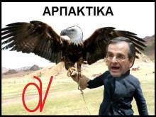 Έκθεση – καταπέλτης του ΟΟΣΑ: Μόλις το 13% των Ελλήνων εμπιστεύεται την κυβέρνηση αρπακτικών…