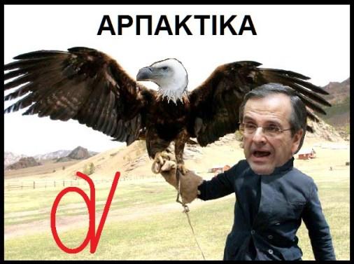 ΣΑΜΑΡΑΣ -ΓΥΠΑΣ -ΑΡΠΑΚΤΙΚΟ
