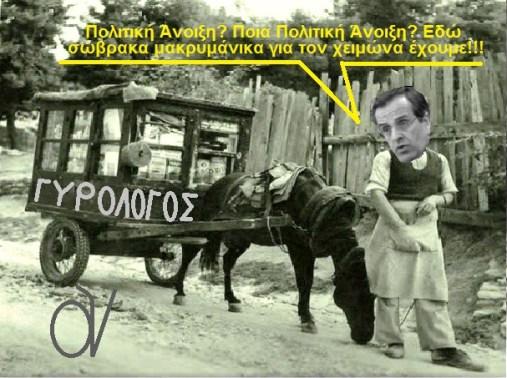 ΣΑΜΑΡΑΣ ΓΥΡΟΛΟΓΟΣ 2
