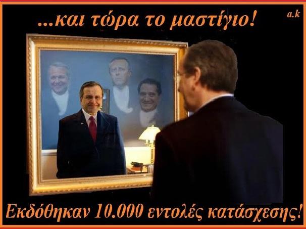 ΣΑΜΑΡΑΣ -ΚΑΘΡΕΠΤΗΣ -ΚΑΤΑΣΧΕΣΕΙΣ