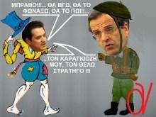 """ΑΔΩΝΙΣ: """"Θα βγω, θα το φωνάξω, θα το πω… Τον Καραγκιόζη μου τον θέλω στρατηγό!!!!"""""""