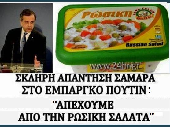ΣΑΜΑΡΑΣ ΚΑΤΑ ΡΩΣΙΚΗΣ ΣΑΛΑΤΑΣ