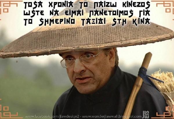 ΣΑΜΑΡΑΣ ΚΙΝΕΖΟΣ