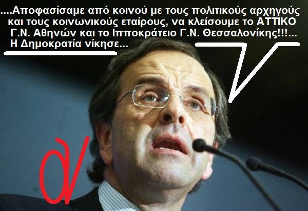 ΣΑΜΑΡΑΣ -ΚΛΕΙΣΙΜΟ ΕΡΤ 2