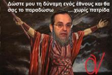 """""""Νέος"""" βαρυασήμαντος σωτήρας Σαμαράς – ΜΠΕΝάκης"""