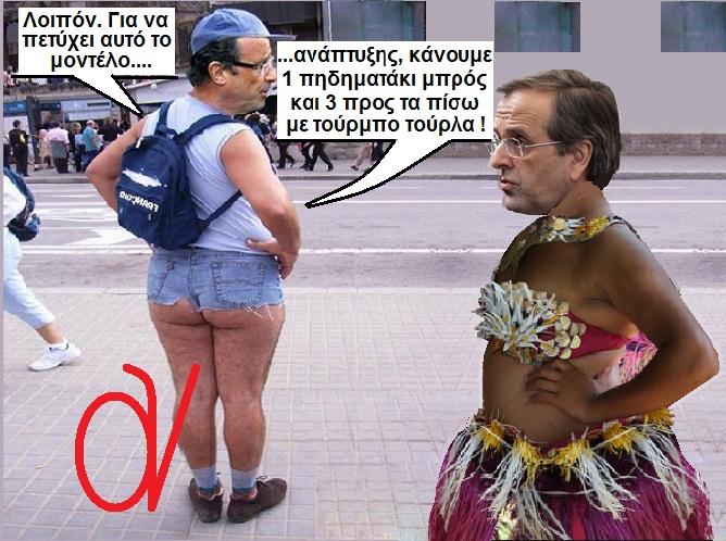 ΣΑΜΑΡΑΣ -ΟΛΑΝΤ -ΜΑΘΗΜΑΤΑ ΑΝΑΠΤΥΞΗΣ