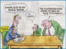 Ενοικιαζόμενες κυβερνήσεις — Ορντινάτσες πρωθυπουργοί…